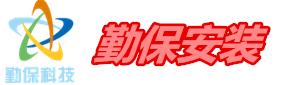 郑州勤保科技有限公司